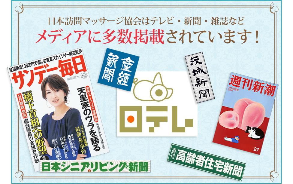 日本訪問マッサージ協会1