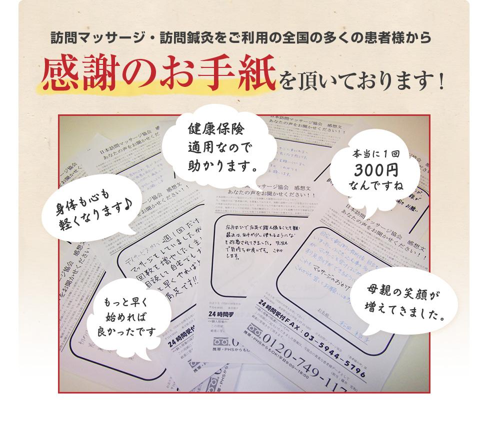 日本訪問マッサージ協会2