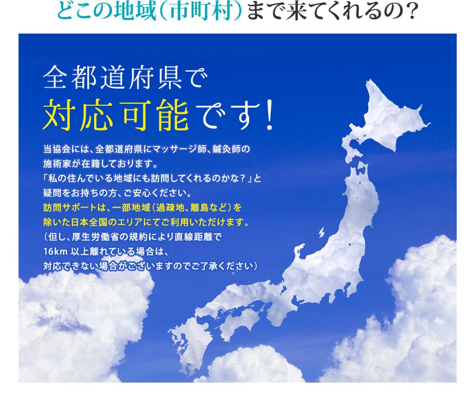 日本訪問マッサージ協会3