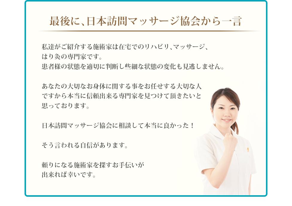 日本訪問マッサージ協会4
