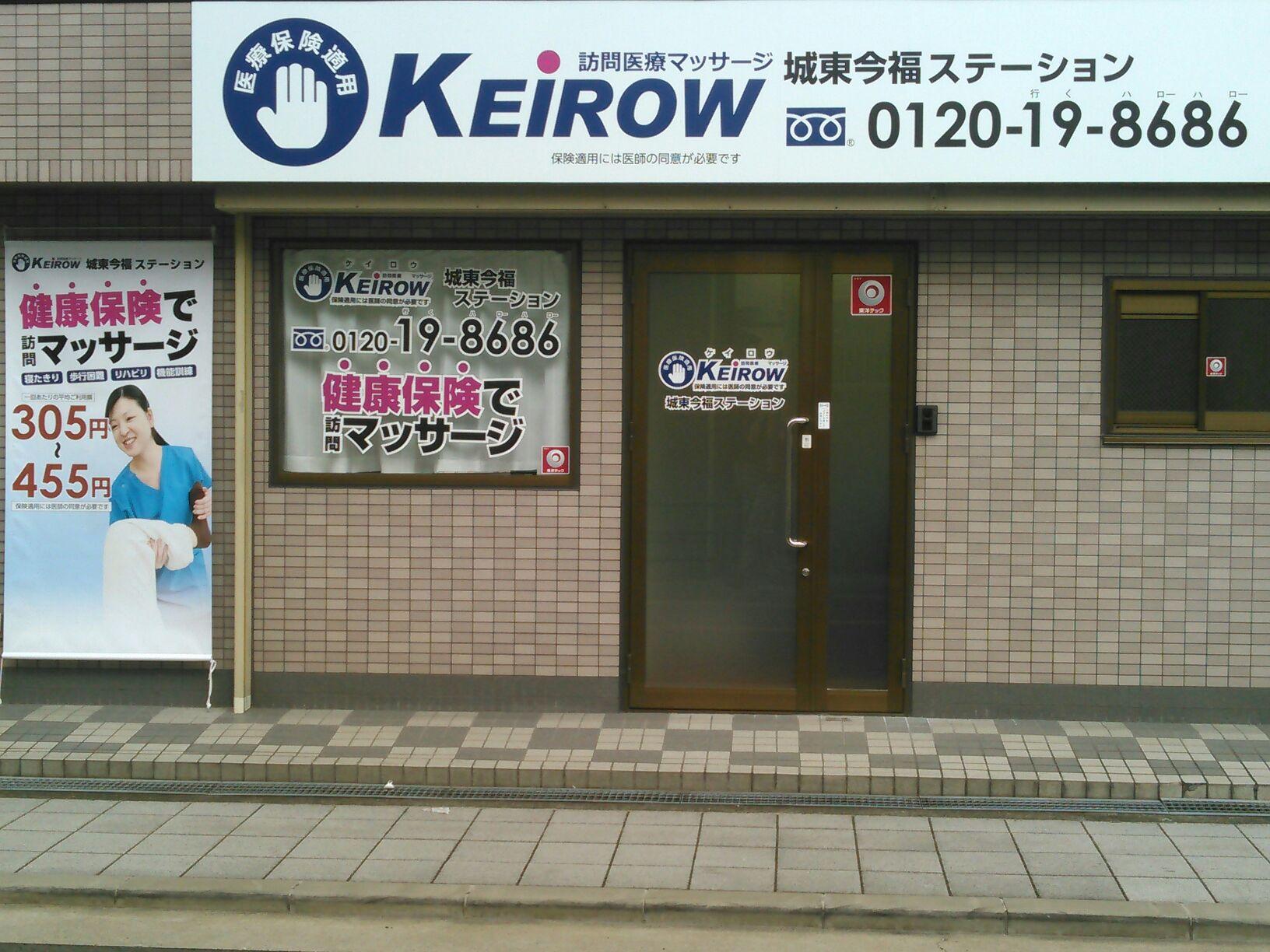 訪問医療マッサージ KEiROW 城東今福ステーション1