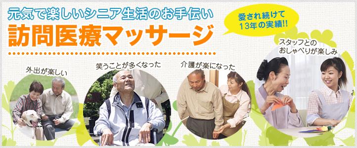 訪問医療マッサージ KEiROW 城東今福ステーション2