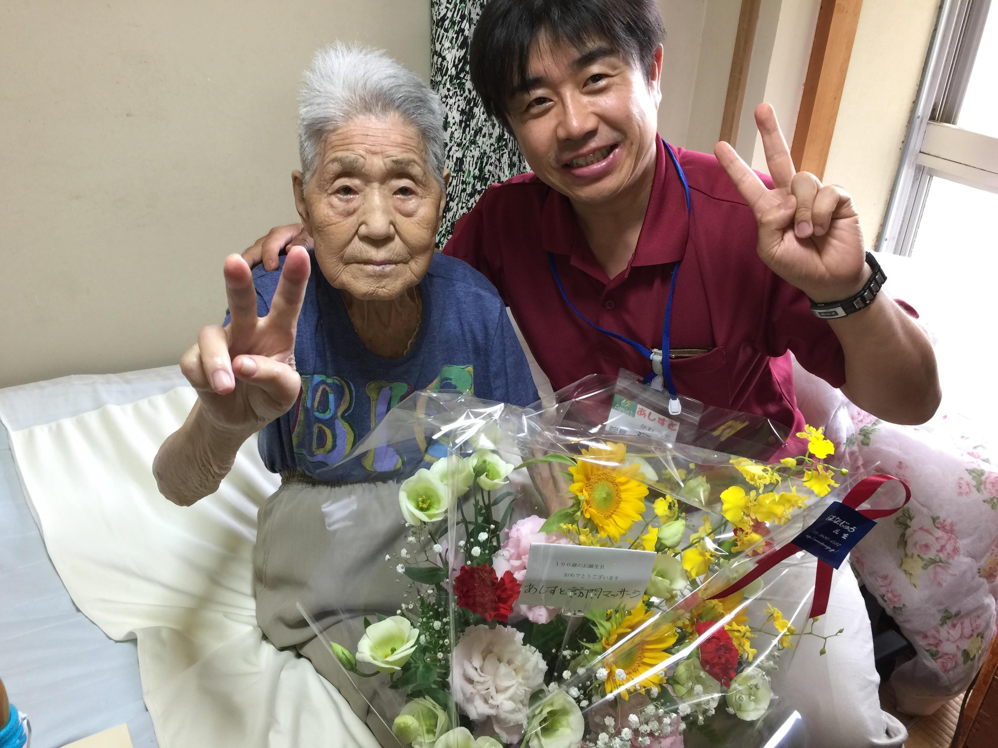 あしすと訪問リハビリ鍼灸マッサージ院2