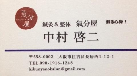 ナカムラ鍼灸院