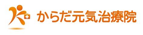 【訪問専門】 からだ元気治療院 池田店1