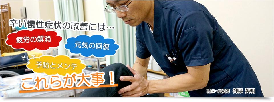 しんどう整骨鍼灸院