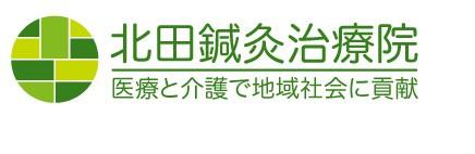 北田鍼灸治療院