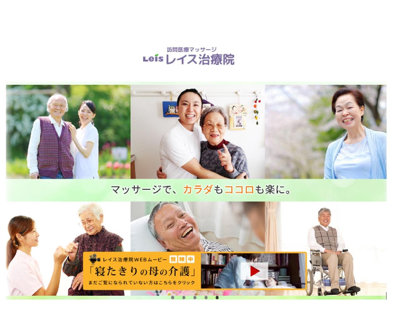 レイス治療院神戸北