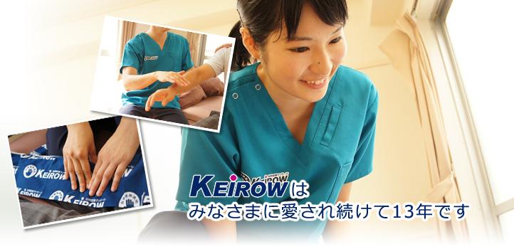 訪問鍼灸・リハビリマッサージ ケイロウ(KEiROW) 大田区 蓮沼駅前ST