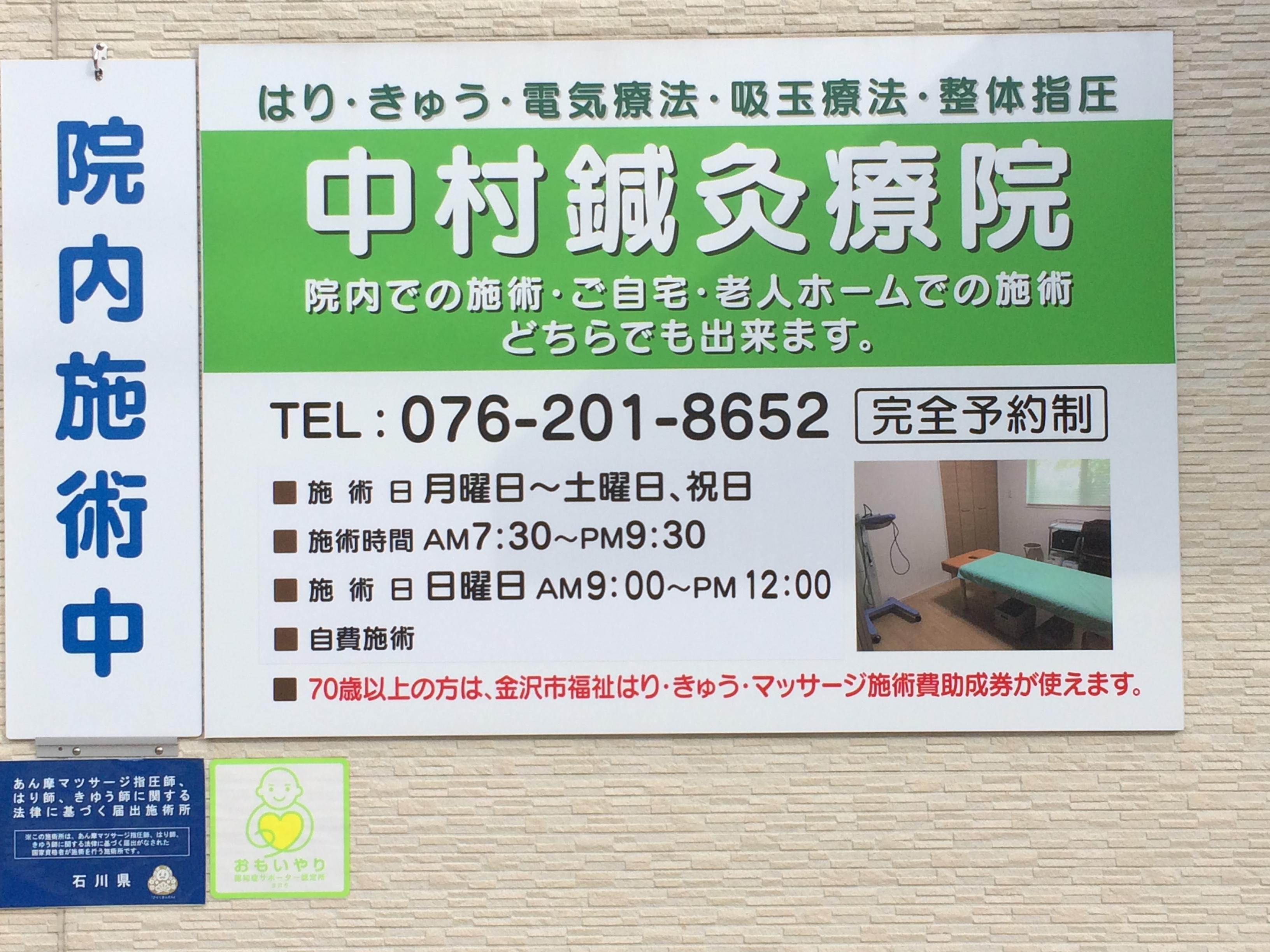 中村鍼灸療院1