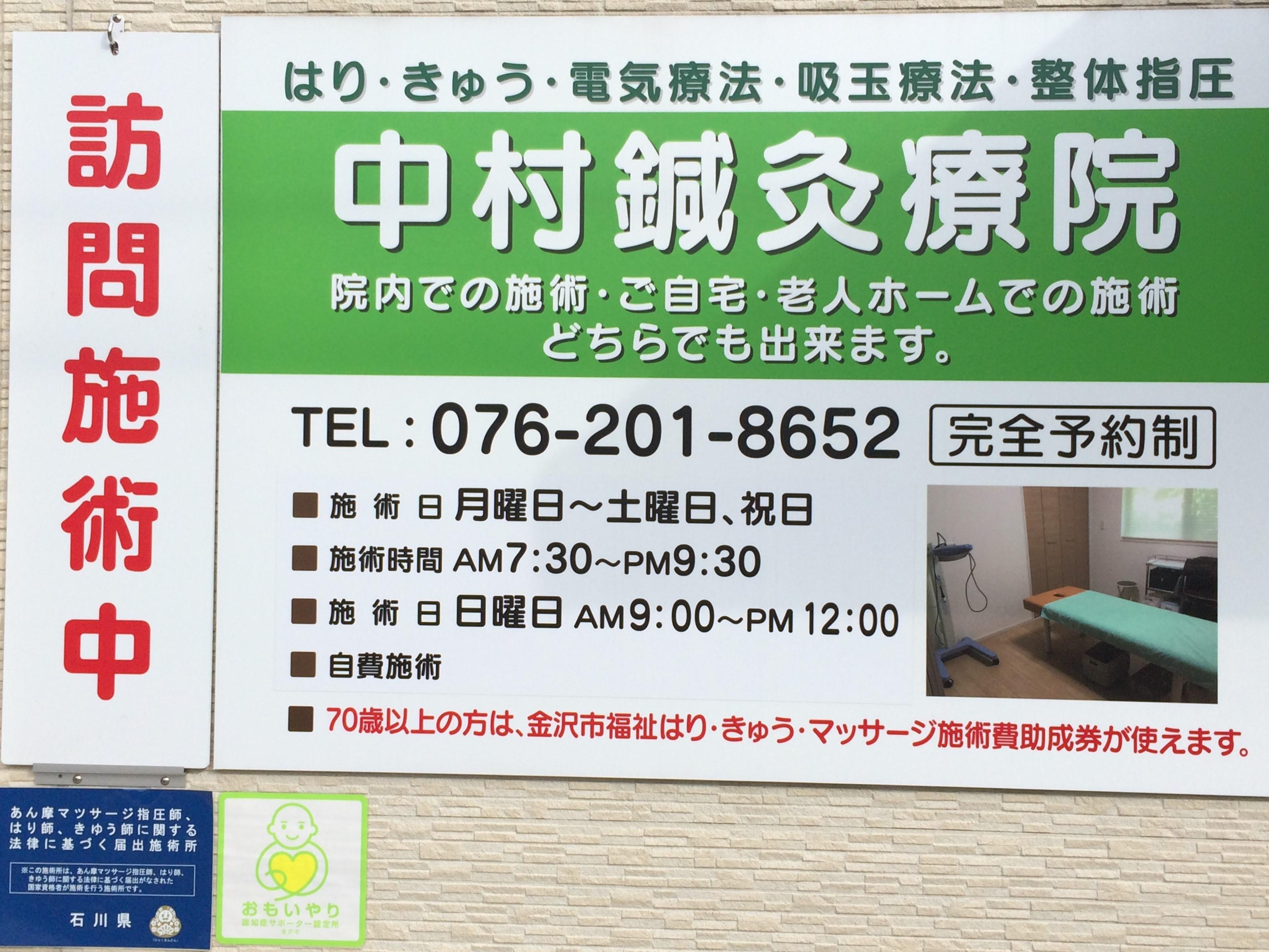 中村鍼灸療院