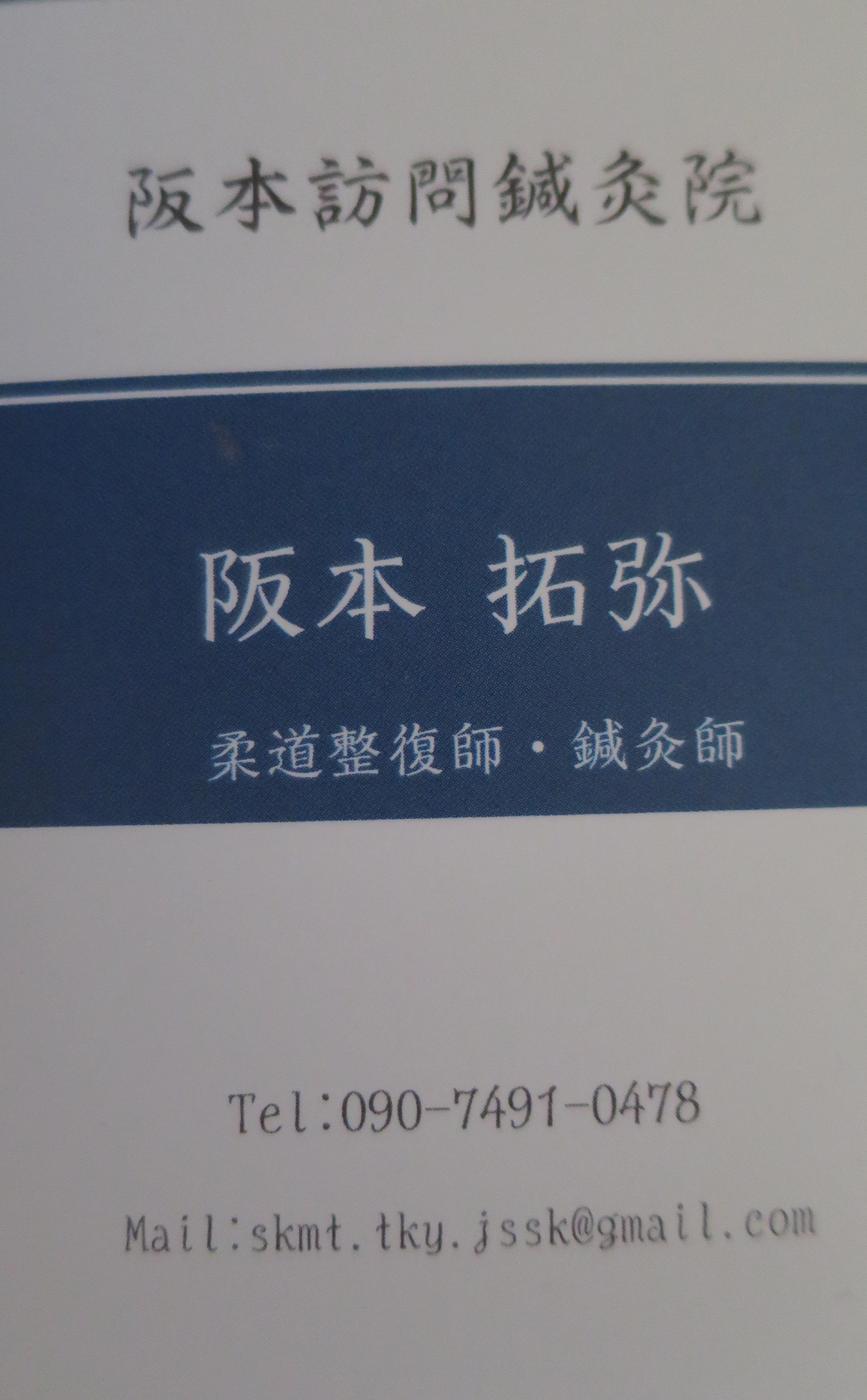 阪本訪問鍼灸院