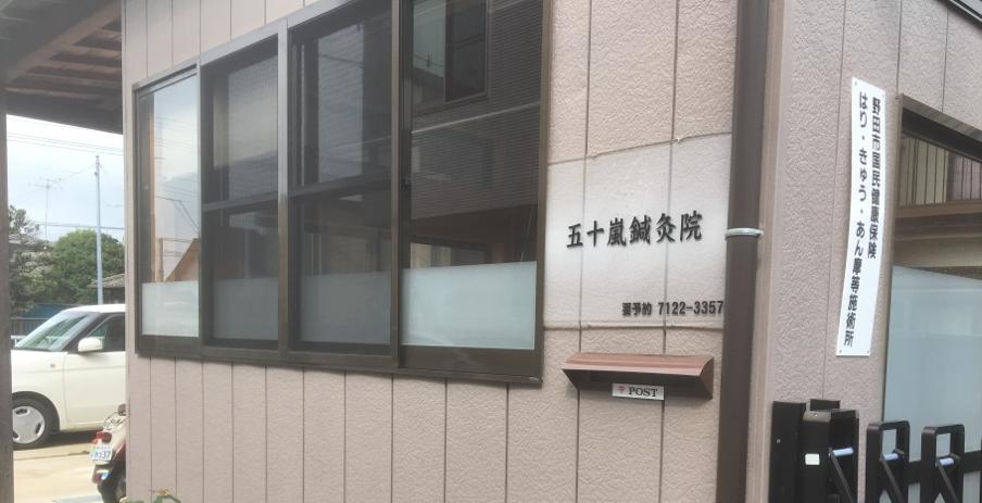 五十嵐鍼灸院2
