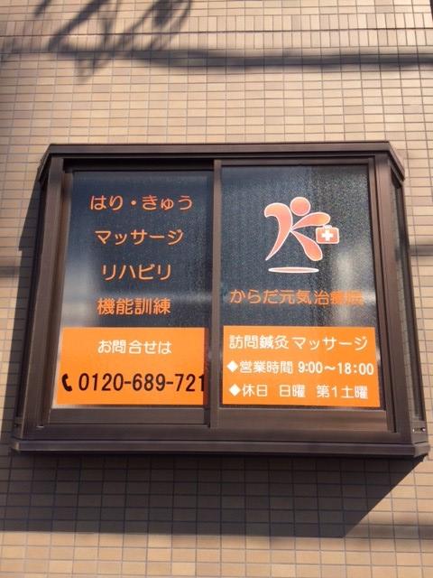 からだ元気治療院 安城・知立店1