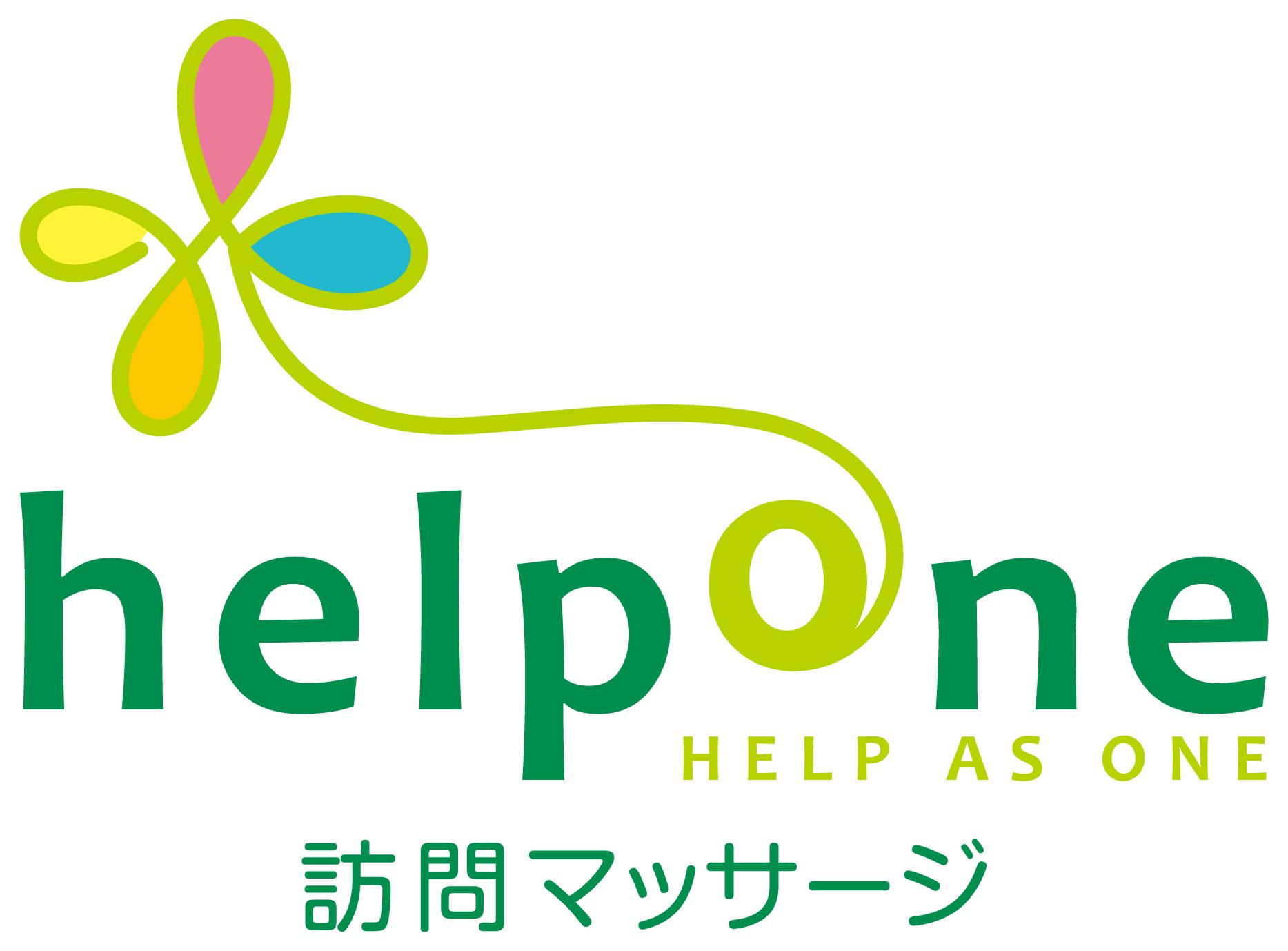 ヘルポン4