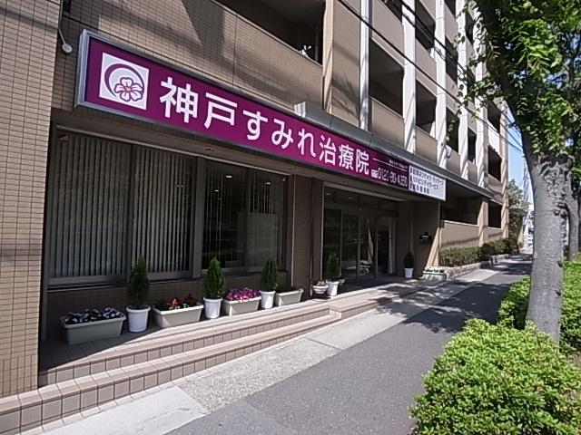 神戸すみれ治療院1