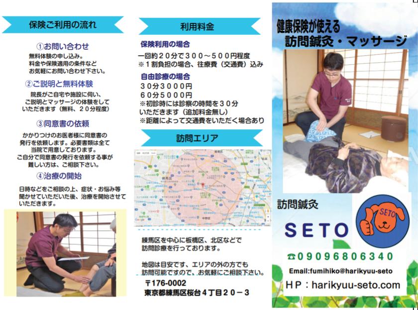 訪問鍼灸SETO2