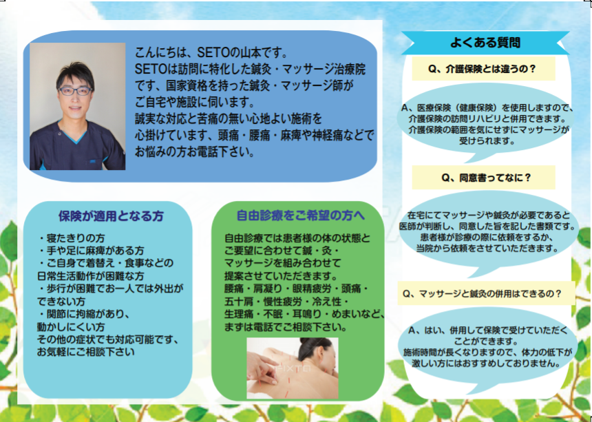 訪問鍼灸SETO3