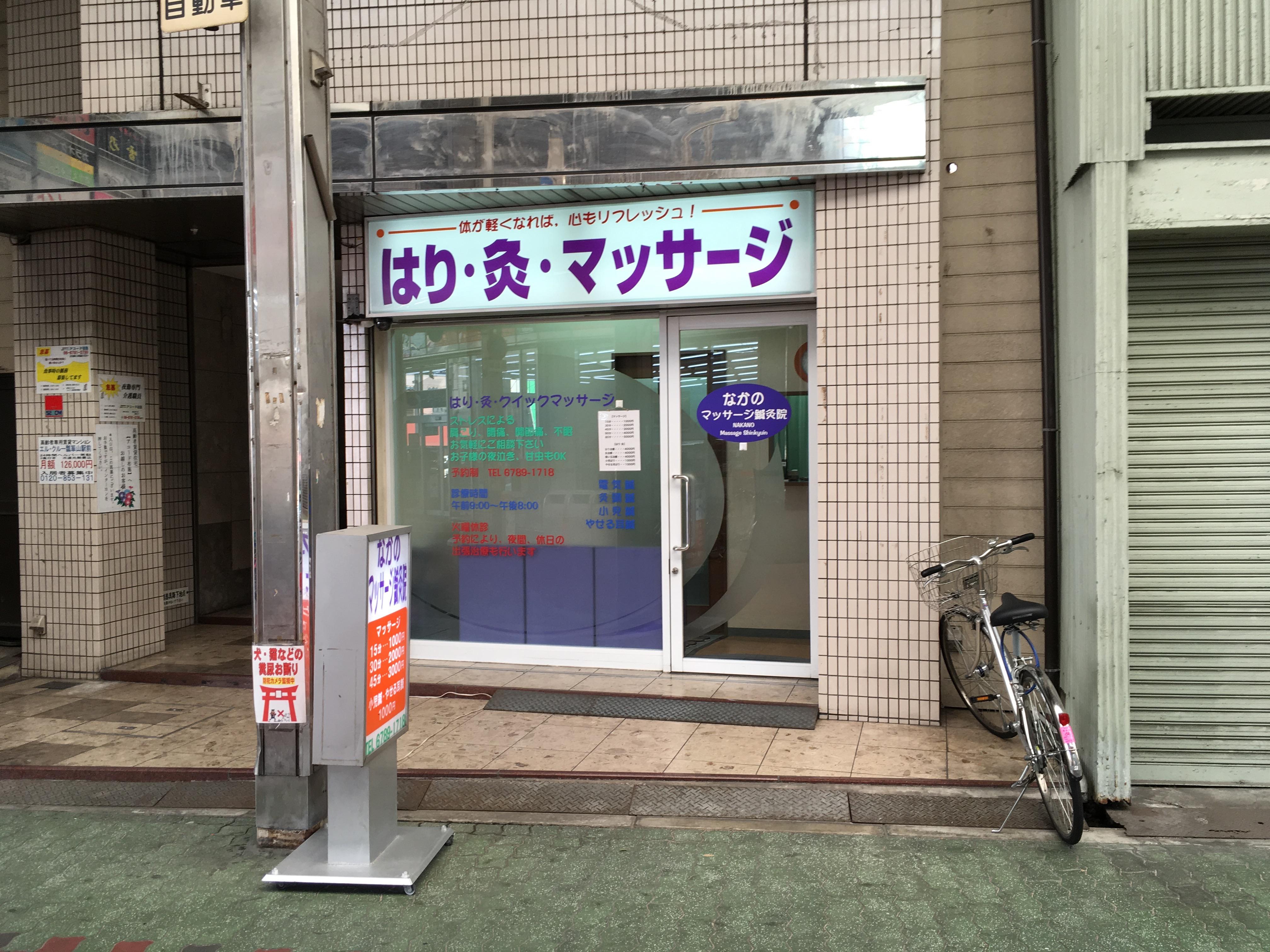 なかのマッサージ鍼灸院4