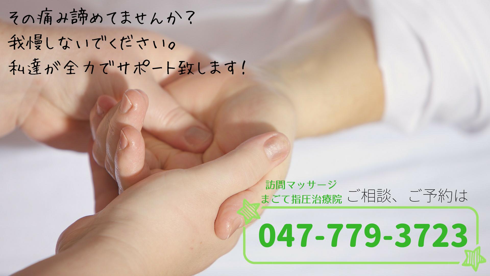まごて指圧治療院1