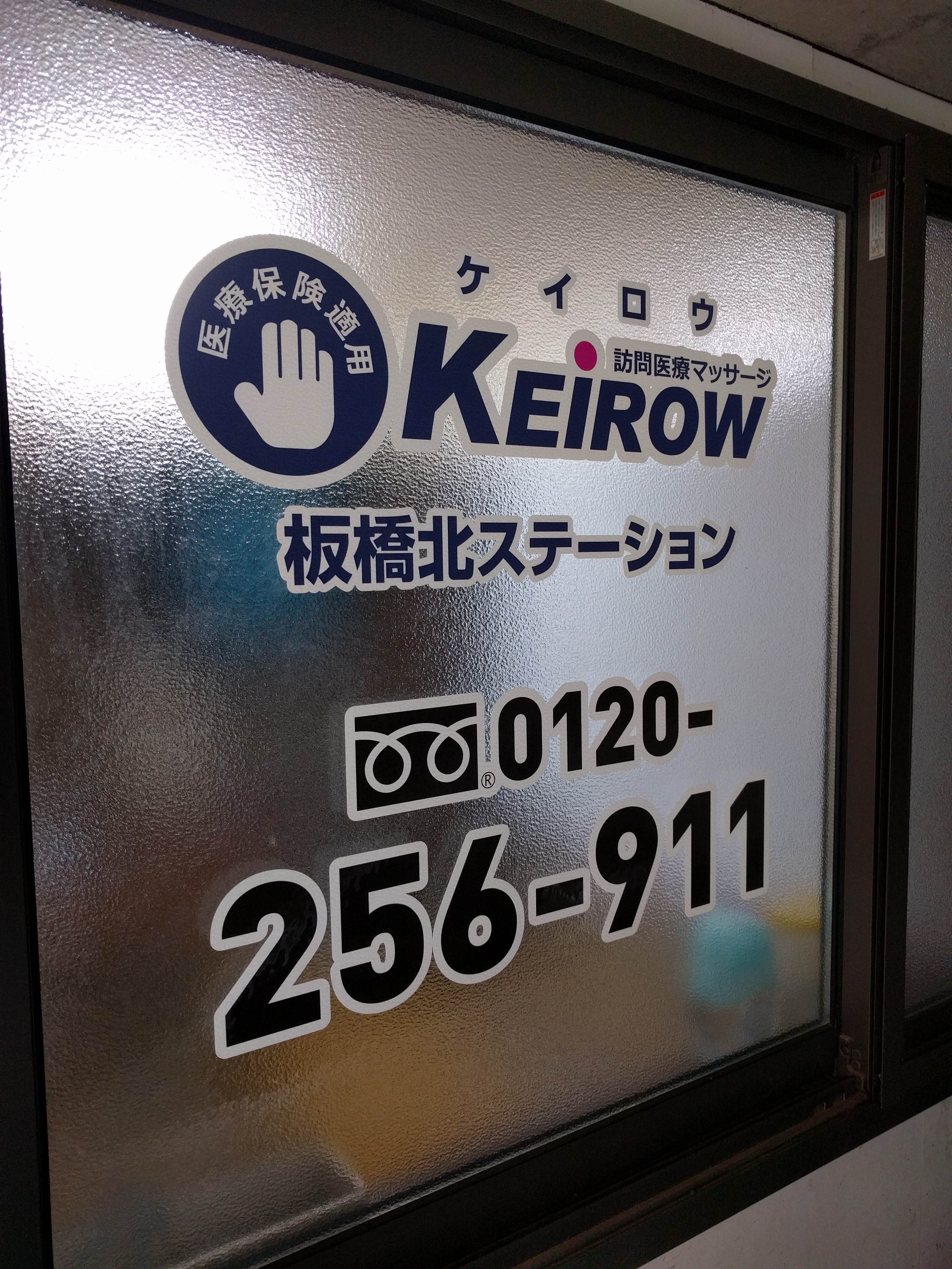 KEiROW板橋北ステーション