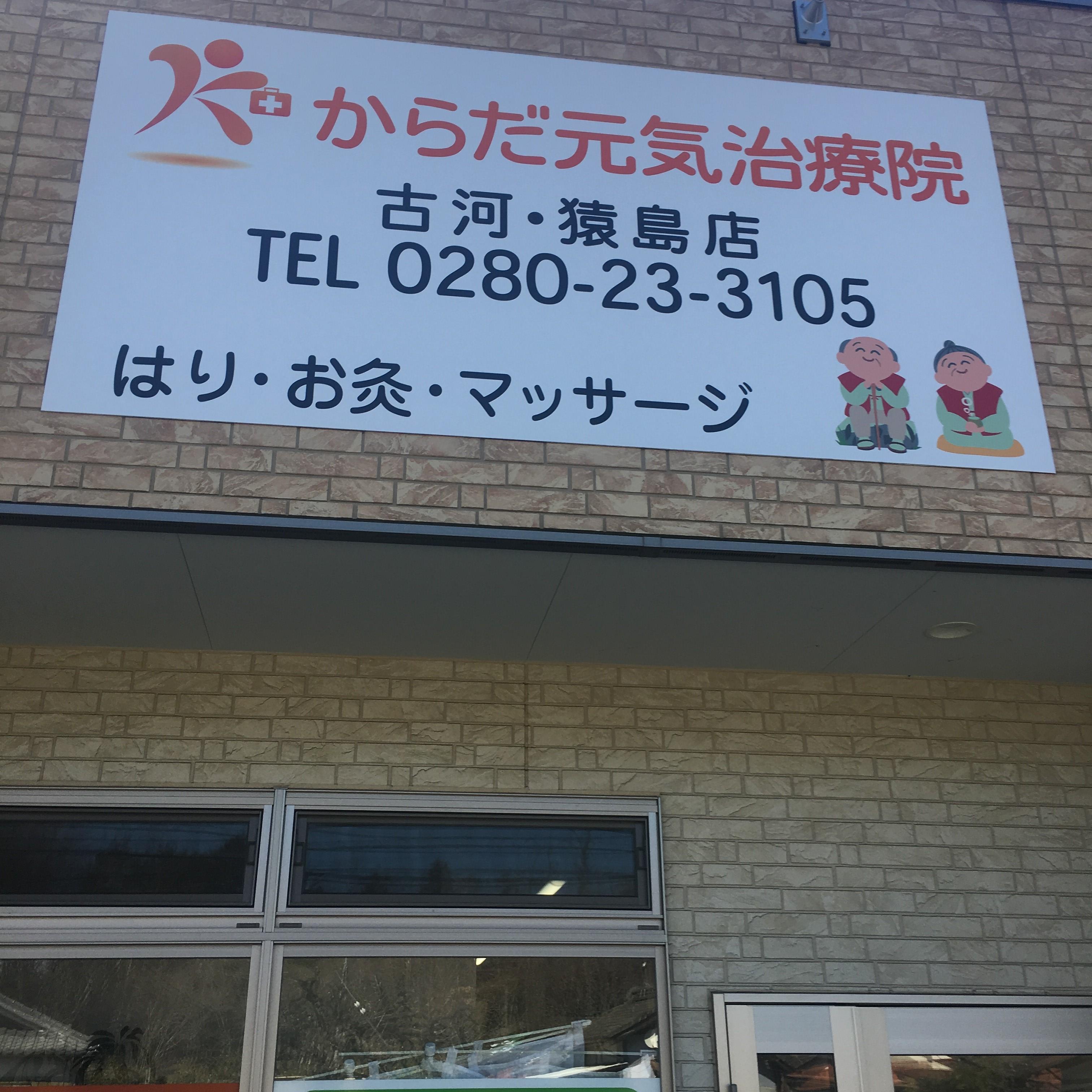 からだ元気治療院 古河・猿島店2