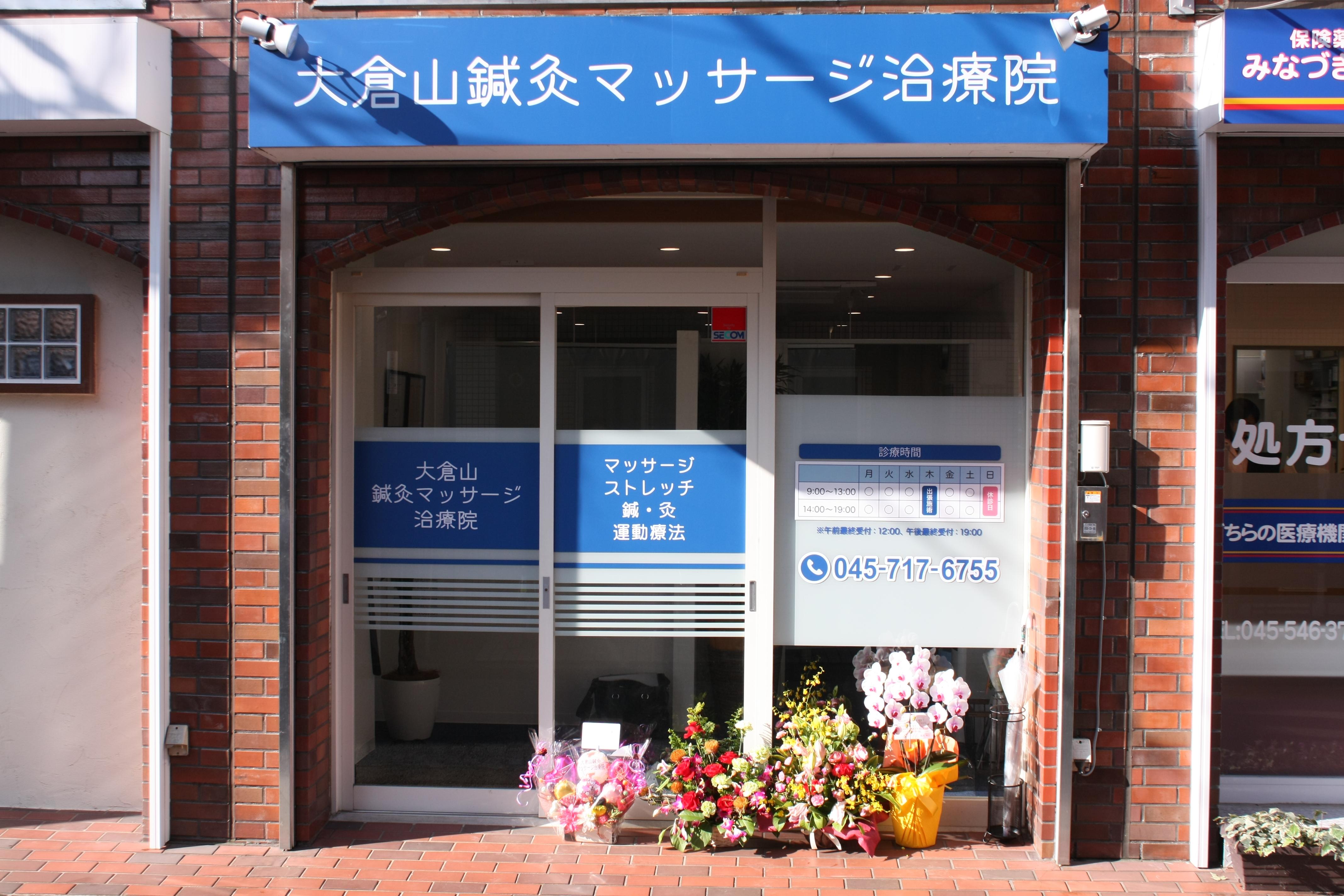 大倉山鍼灸マッサージ治療院