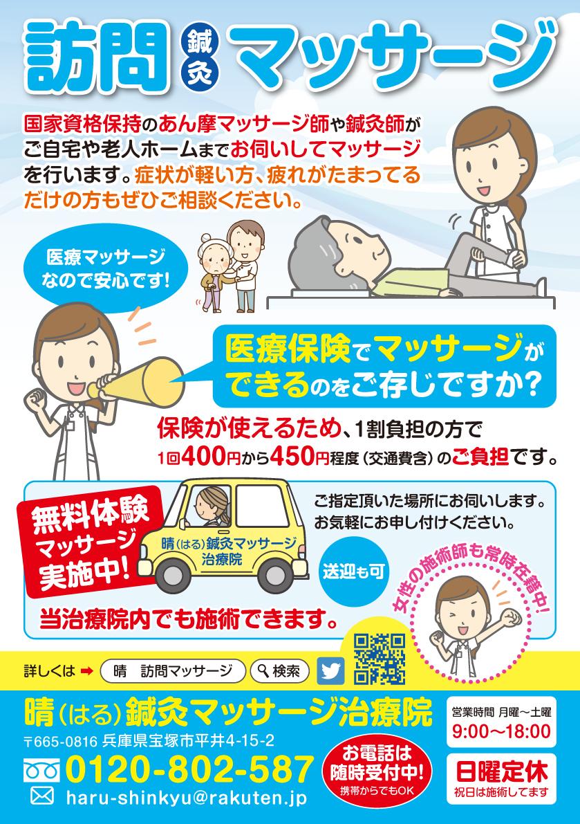 晴(はる)鍼灸マッサージ治療院 宝塚川西伊丹1