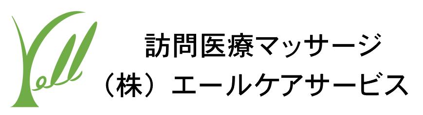 (株)エールケアサービス