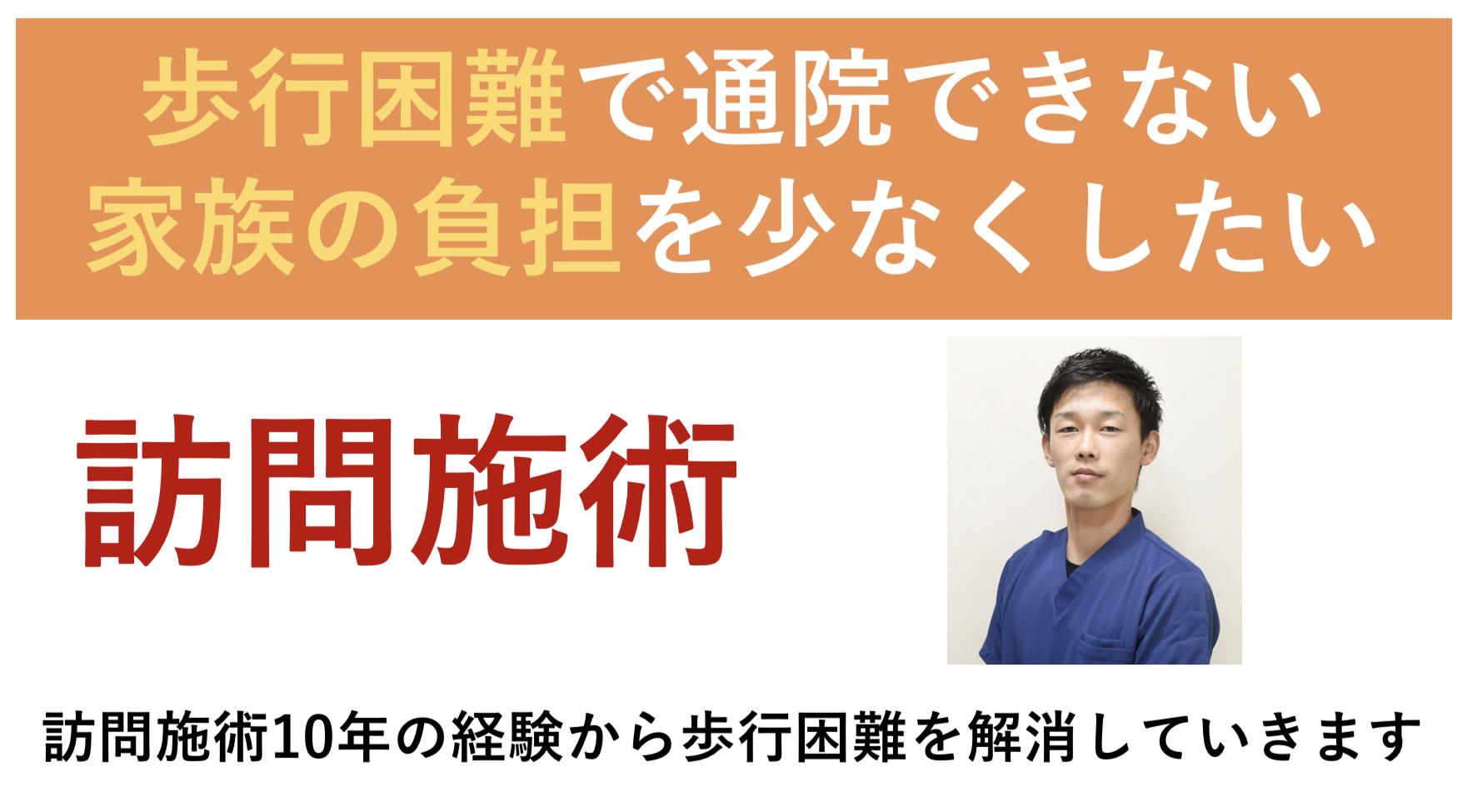 なごみ鍼灸院2