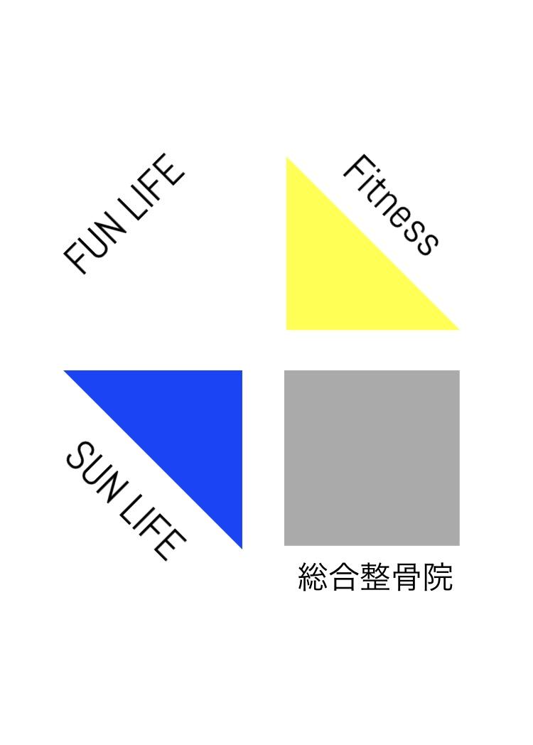 SUNLIFE総合整骨院