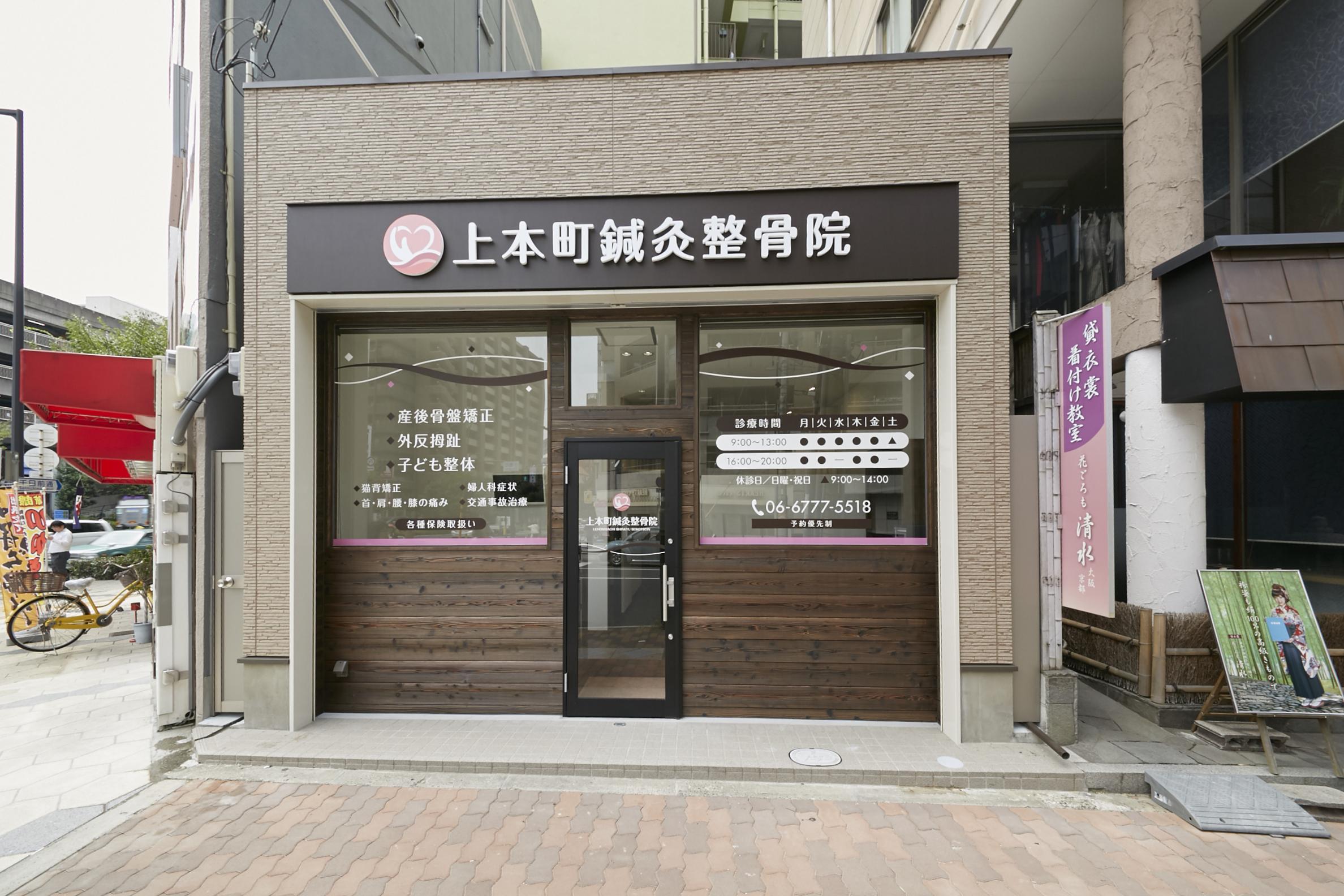 上本町鍼灸整骨院