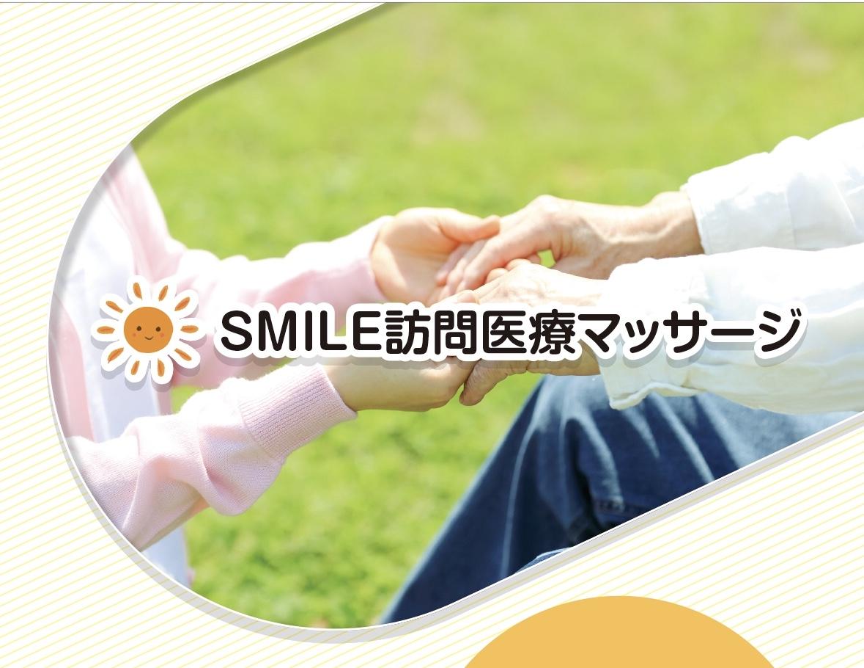 SMILE訪問医療マッサージ