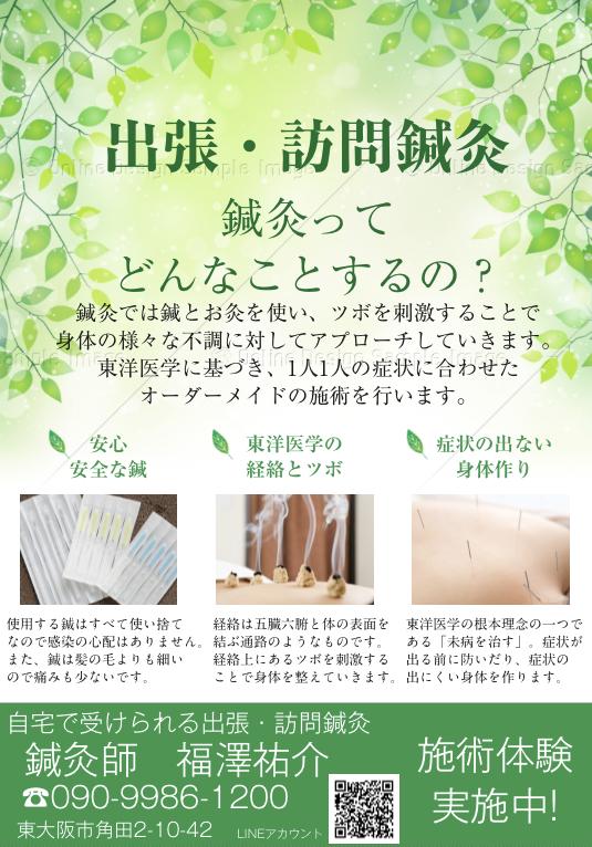 福澤出張・訪問鍼灸