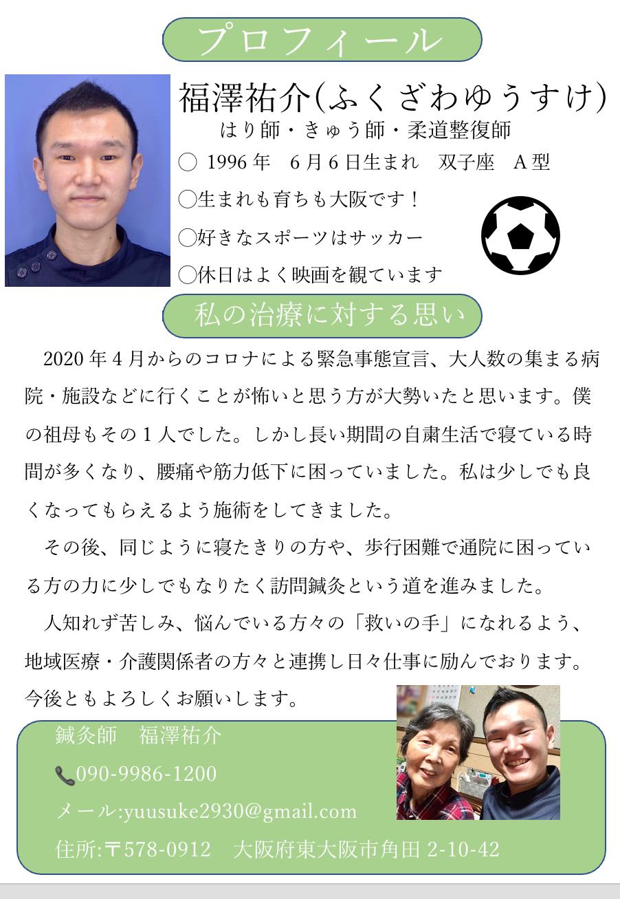 福澤出張・訪問鍼灸2