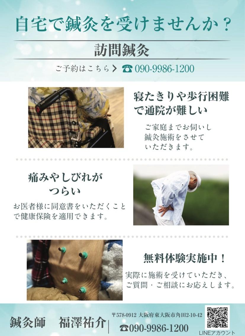 福澤出張・訪問鍼灸1