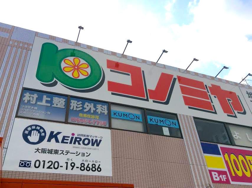 訪問マッサージKEiROW大阪城東ステーション1
