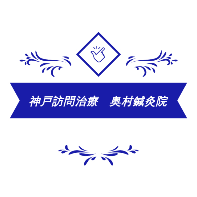 神戸訪問治療 奥村鍼灸院1